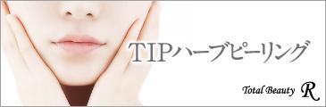 TIPハーブピーリング